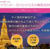 今年もチャレンジしました!タイランド・スペシャリスト検定2018~タイ通への道