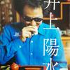 井上陽水 インタビュー(2001)・「UNITED COVER」(2)