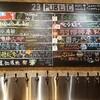 【B】台北:サクッと台湾クラフトビールを飲む「23 Public Craft Beer 精醸」@台電大楼