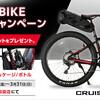 ミヤタサイクル E-BIKEご購入応援キャンペーン【3月31日まで】