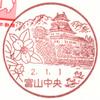 【風景印】富山中央郵便局(2020.1.1押印)