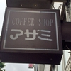 【東京都:中野】アザミ 喫茶店のカレー編