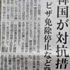 日本の左派野党と韓国政府の責任逃れ