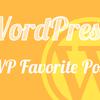 WordPressにお気に入り機能を追加!WP Favorite Postsをカスタマイズする方法とは?会員制サイトにぴったり。