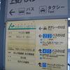 上安バスターミナル