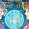 なるほど知図帳の世界・日本版が2019版として改訂!