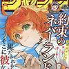 約ネバ最終章!週刊少年ジャンプ26号感想!ネタバレ注意!