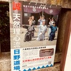 御朱印巡り #007-001 八坂神社(日野)