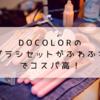 【docolor】15本2399円のメイクブラシがふわふわな話