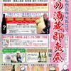 4/3-4、嘉美心酒造さん、春の酒蔵即売会!牡蠣殻のミネラルで育った限定酒が気になる~!