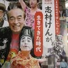 志村けんさん追悼、綾野剛さんと新ドラマ、2,3か月遅れの春ドラマあれこれと25年前の「愛していると言ってくれ」