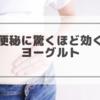 便秘に驚くほど効くヨーグルト【毎朝爽快】