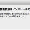 Safari機能拡張に不具合があったため、修正済みのバージョン1.2.3をリリースしました