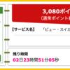 【ハピタス】ビュー・スイカ カードが期間限定3,080pt(3,080円)! 更にもれなく2,000円相当のポイントプレゼントも!