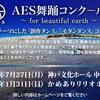 【新着コンクール】AES舞踊コンクール2020