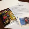 明治  スーパーヴァーム顆粒1箱 と QUOカード500円分 が当選