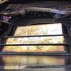 カリフォルニアディズニー旅行記13 ミッキーアンドザマジカルマップ