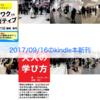 【2017/09/16の新刊】マンガ/小説/雑誌以外: 『ワクワクするネガティブ』『NOUVELLES PARISIENNES: Shibuya XVII』『NOUVELLES PARISIENNES: Ginza XIX』『NOUVELLES PARISIENNES: Shinjuku XXIII』 など