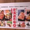 阪神梅田本店の北海道物産展に行ってきました。