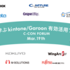 kintone/Garoon 有効活用フォーラム:シーコンフォーラム 3/19 に参加します