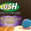 『LUSH』宇宙のバスボムをなめてかかった結果