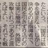 日本が危ない1ー戦前の体制に戻そうとする時代錯誤の安部政権の暴走