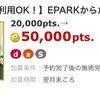 【4/26(木)まで】ECナビ経緯で「EPARKからだリフレ」が6000円!!~マッサージを受けてお小遣い稼ぎの錬金術~