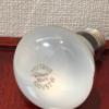 【284】電球交換