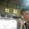 小牧市/愛知県(小牧駅) 2011.11.19
