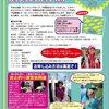 カップリングカップ2019!IN武庫川一文字 もはや夏のムコイチ風物詩?