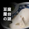 【副業?】豆腐屋という奇怪な職業を観察する!? ~豆腐屋が儲かる理由~