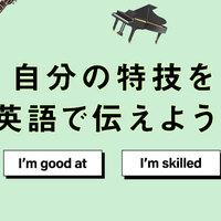 特技をぜひ英語で!「I'm good at」「I'm skilled」表現を使いこなす
