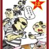 中国人とは㉔ 白酒(バイジュー)は周囲の人に飲ませてナンボ