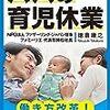 読みました:「パパの育児休業~働き方改革!父が笑えば社会が変わる」徳倉康之