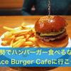 【伊勢グルメ】伊勢市でハンバーガーを食べるならAce Burger Cafe(エースバーガーカフェ)がオススメ