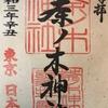 【御朱印】日本橋 茶ノ木神社に行ってきました|東京都中央区の御朱印