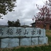 18/04/16 【資料館】高島歴史民俗資料館