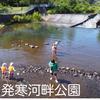 35i 発寒河畔公園・発寒川公園