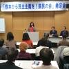 「熊本から民主主義を! 県民の会」発足