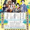 歌舞伎レビュー:2019年8月納涼歌舞伎「東海道中膝栗毛」