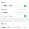 iPhoneのMobile Safariでユーザーきっかけじゃないwindow.openが効かないとき