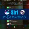 日常が捗る『Siri』 オススメの使い方6選!