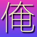 俺の未来予想図(仮)
