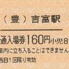 (豊)吉冨駅 普通入場券