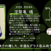 【金曜日の有名銘柄】涅槃亀 橘【FUKA🍶YO-I】