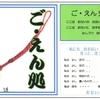 76. 一寸亭(ちょっとてぇ)その3