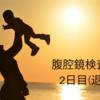 【不妊治療】腹腔鏡検査2日目(退院)