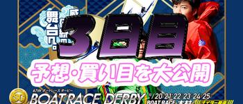 【3日目】SG第67回ボートレースダービー【当たる競艇予想】得点率・順位を大公開!