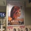 【ネタバレ感想】レディ・バード  偏差値45の等身大女性映画