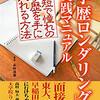 【新刊】「学歴ロンダリング」 実践マニュアル